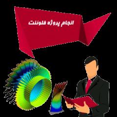 آموزش و راهنمای انجام پروژه فلوئنت - انجام پروژه انسیس فلوئنت