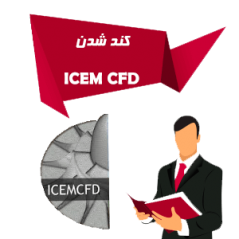 کند شدن icem cfd - ارور LoadLibrary failed with error 1114