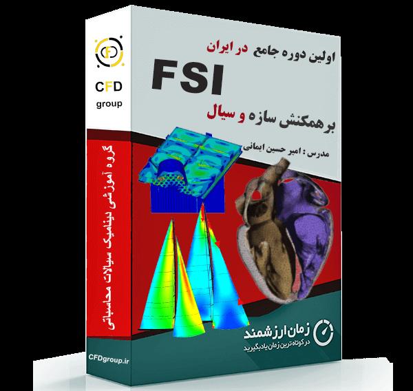 آموزش fsi در انسیس - برهنمکنش سیال و جامد