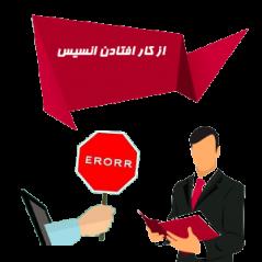 حل ارور Ansys workbench not responding error در انسیس - چگونه این خطا را رفع کنیم