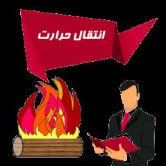 انتقال حرارت روش ها مفاهیم و مکانیزم های انتقال گرما