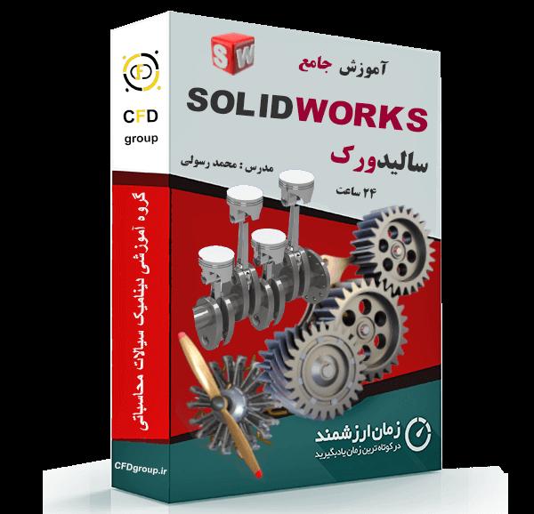 پکیج آموزش سالیدورک solidworks سالیدورکز
