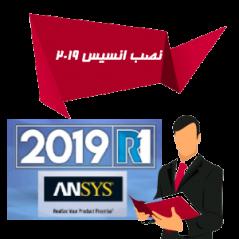 دانلود انسیس 2019 - آموزش نصب انسیس R 1 2019
