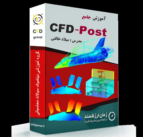 آموزش CFD post و رسم نمودار در انسیس